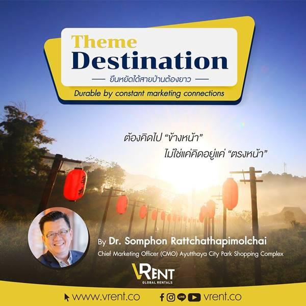 VRent, VRent.co (Theme Destination ยืนหยัดได้ สายป่านตลาดต้องยาว และต่อเนื่อง)